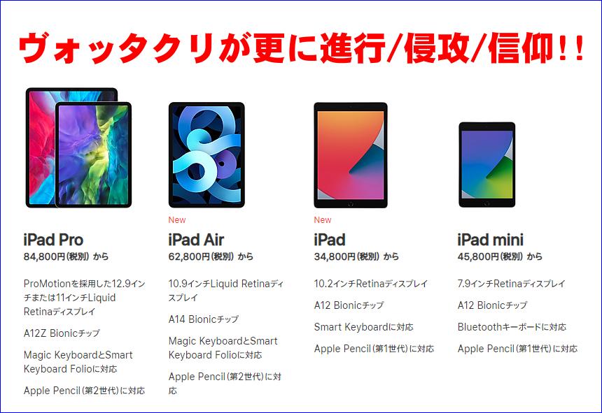 iPad Air_iPad_2020年9月