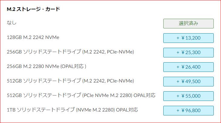 M.2選択_Lenovo