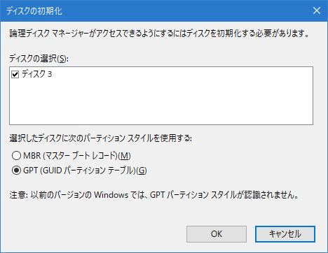 ディスクの初期化_ST33000650NS