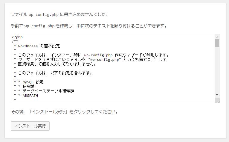 wp-config.phpに書き込めませんでした