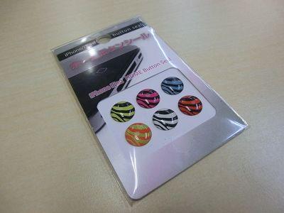 iPhone iPad用 ホームボタンシール 100円ショップ