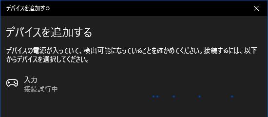 青歯5.0_入力_接続試行中