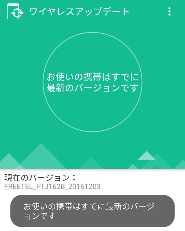 ワイヤレスアップデート_KIWAMI2