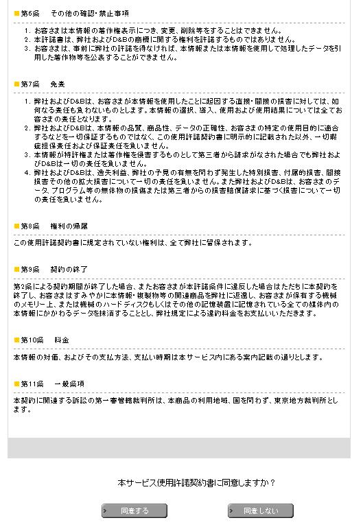 使用許諾契約の同意(最下部)