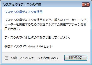 システム修復ディスクを使用