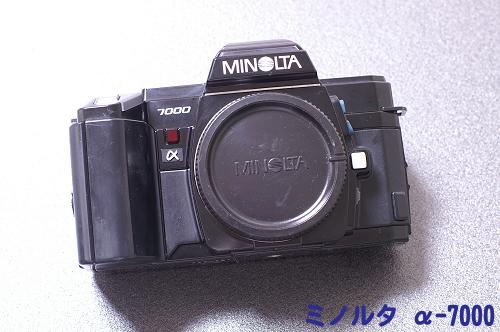 α-7000(ミノルタ)