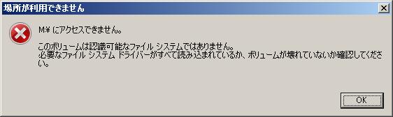 場所が利用できません - このボリュームは認識可能なファイルシステムではありません