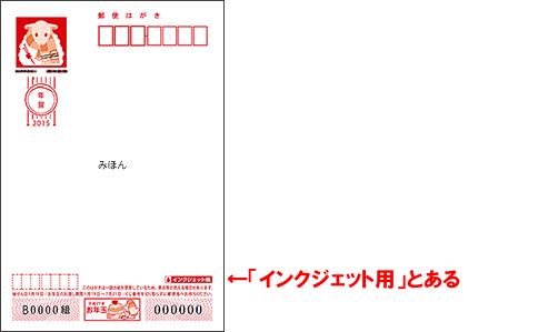 年賀状 - インクジェット紙