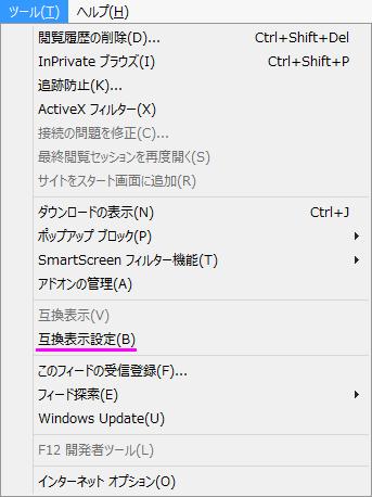 Altキーでメニューを出す → ツール → 互換表示設定 と進み、