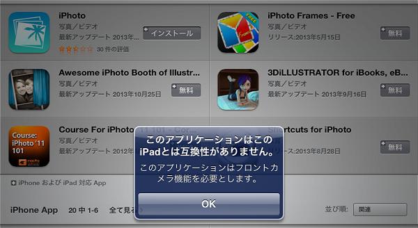 このアプリケーションはこのiPadとは互換性がありません。