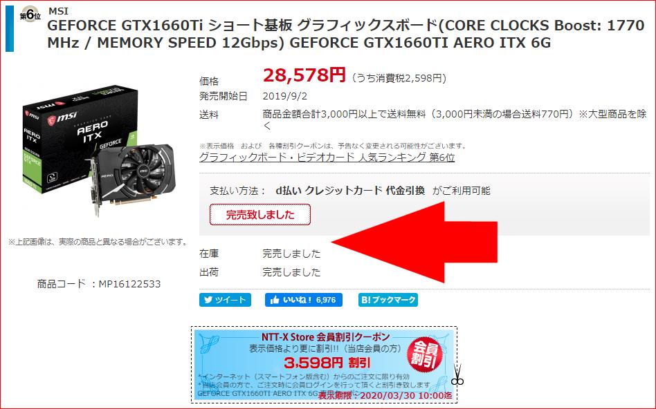完売_1660Ti_MP16122533_NTT-X