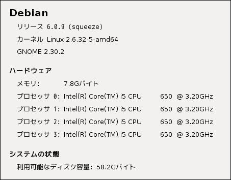 Debian(6.0.9)