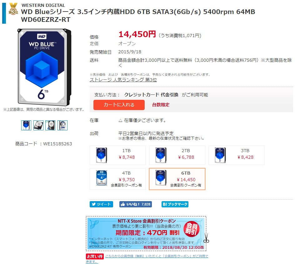 WD60EZRZ-RT_13980円