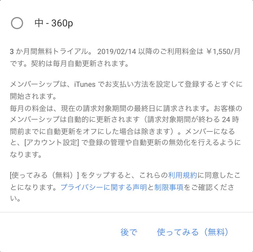 オフライン_YouTube