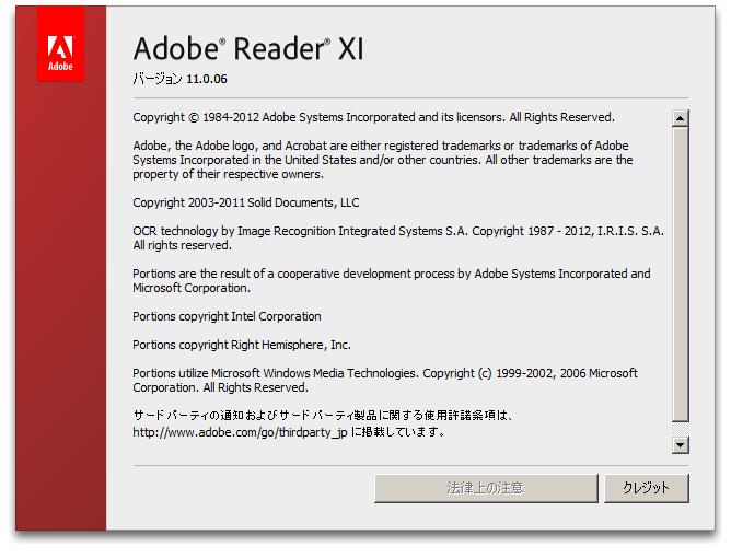 Adobe Reader XI(11.0.06)