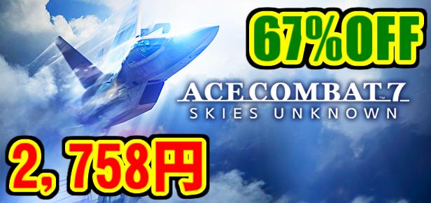 ACE7_2758円