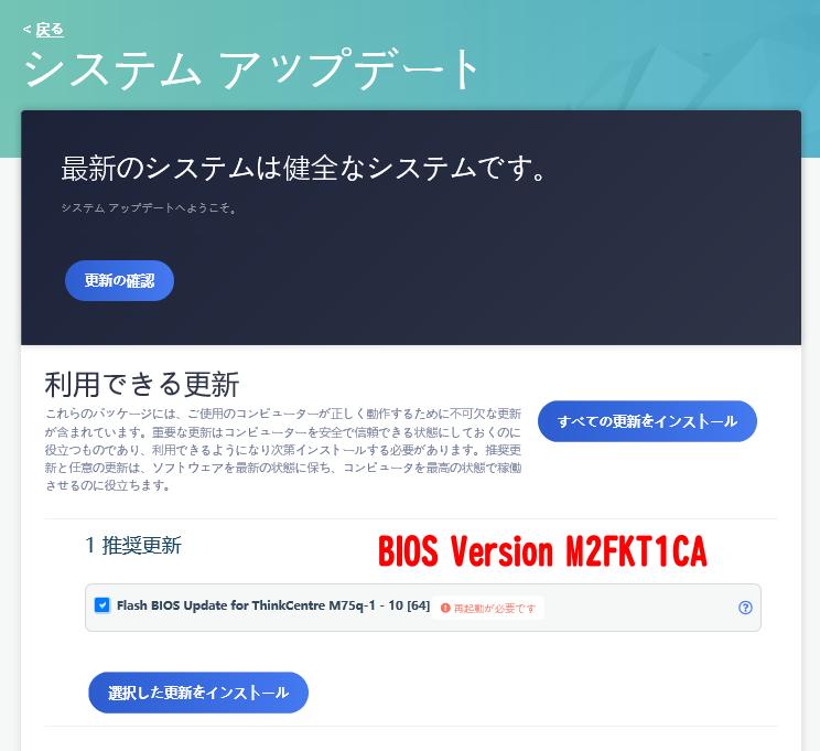 BIOS_M2FKT1CA_Lenovo