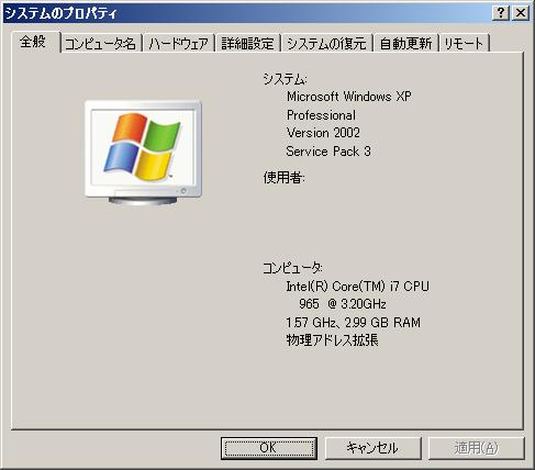 WindowsXP のシステム情報