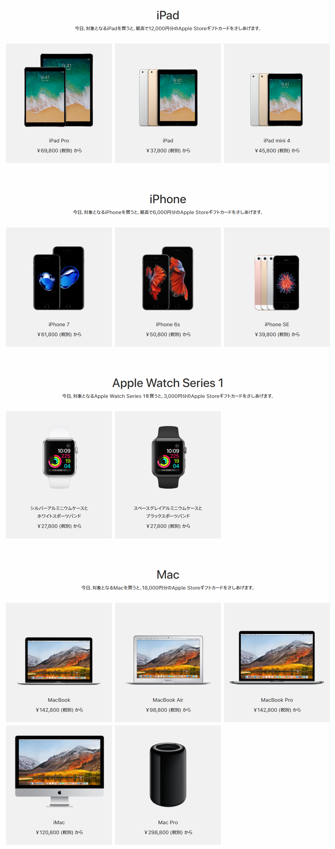 Apple_2018年1月2日_002