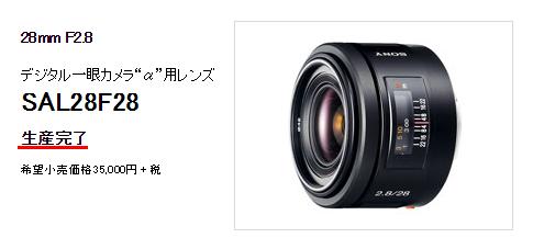 28mm F2.8(SAL28F28)