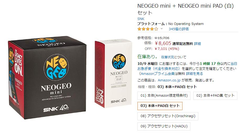 ネオジオミニ_白パッドセット_8605円