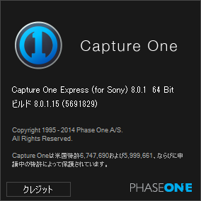Capture One Express(for Sony) 8 v8.0.1