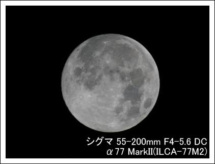 シグマ 55-200mm F4-5.6 DC