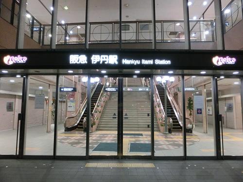 阪急伊丹駅