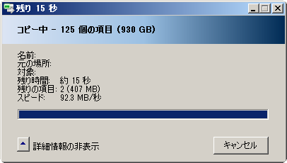 92.3MB/s