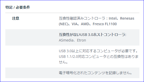 互換性確認済_USB3HDCAP