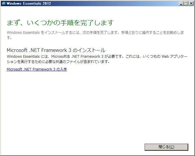 Microsoft .NET Framework 3.5 が必要