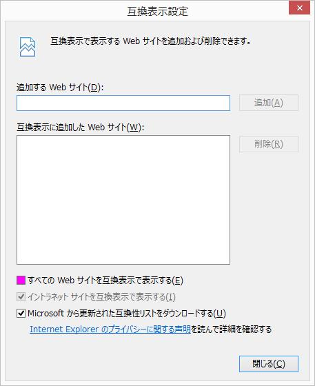 「互換表示設定画面」で「すべてのWebサイトを互換表示で表示する」にチェックを入れるだけ。