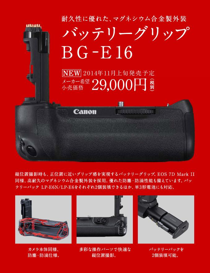 バッテリーグリップ BG-E16