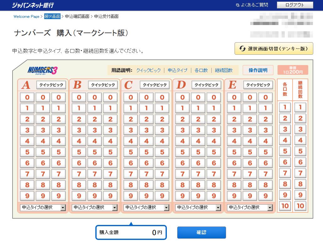 3桁、タイプ、各口数、継続回数を選択