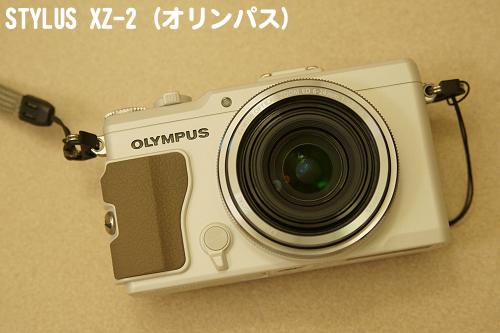 STYLUS XZ-2(オリンパス)