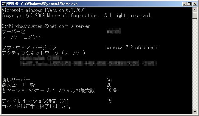 ファイルサーバーの最大接続数(Windows7,Windows8)