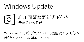Windows10_October_2018_Update_1809