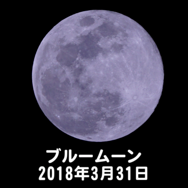 ブルームーン(2018年3月31日 22時56分)