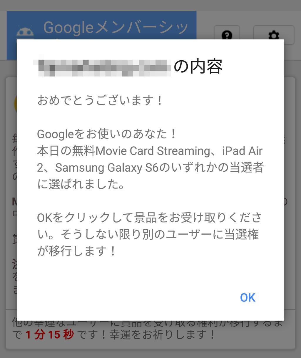 Google_当せん