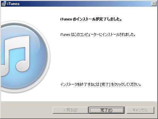 iTunesのインストールが完了しました。