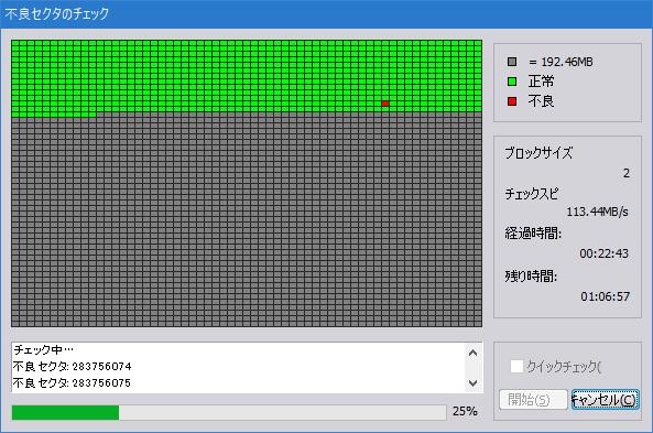Colorful_SL500 640G_不良セクター