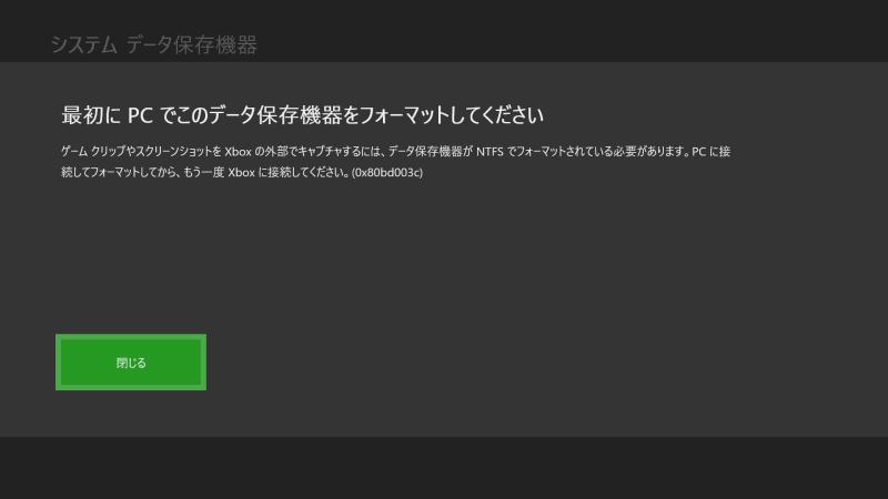 最初にPCでこのデータ保存機器をフォーマットしてください_XBOXONE