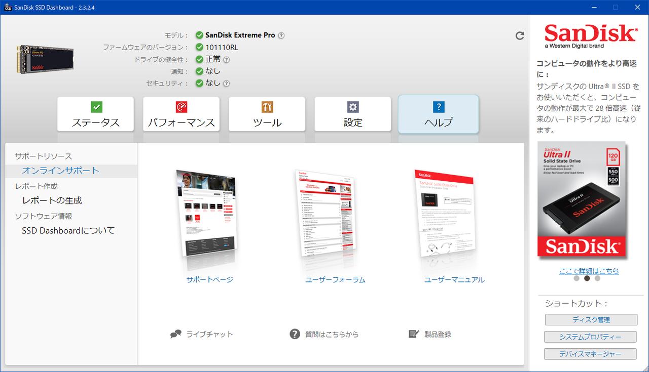 ヘルプ_SanDisk SSD Dashboard