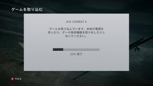 ゲームインストール_XBOX360