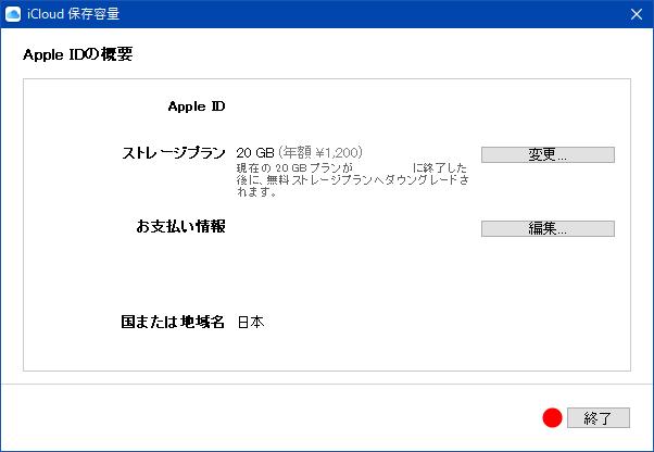 iCloud_20GB_to_5GB_005