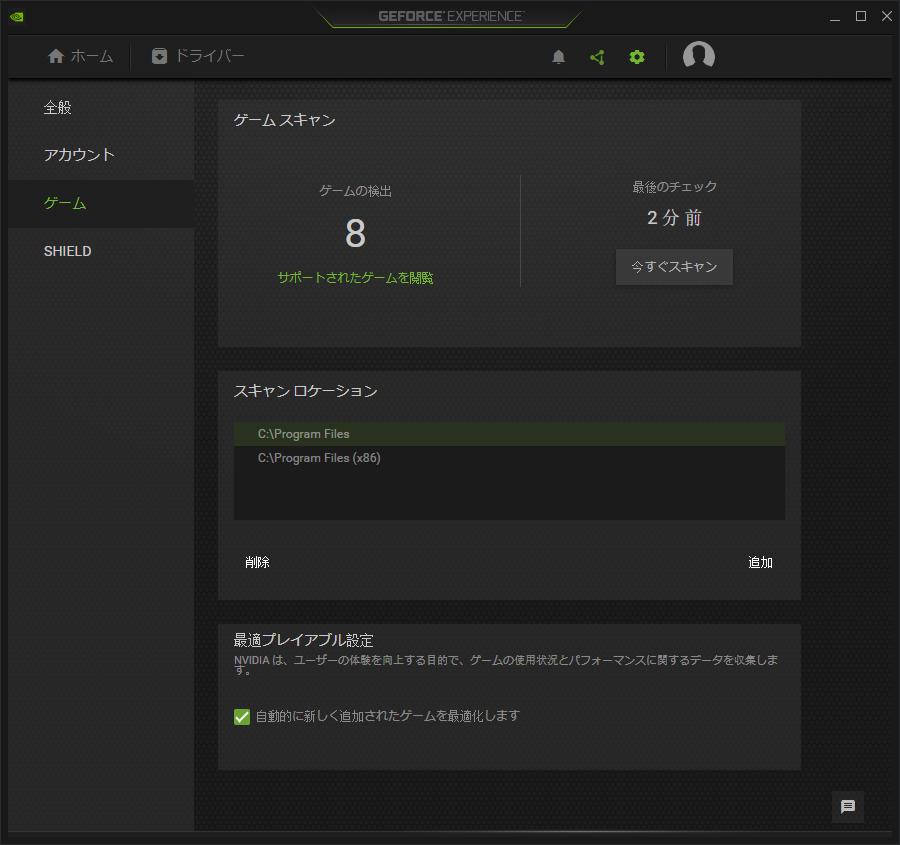 スキャンロケーション_GeForce Experience