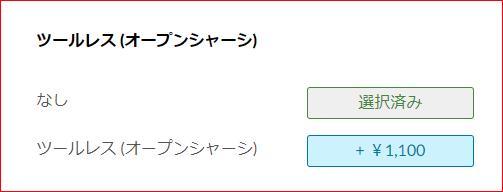 ツールレス(オープンシャーシ)_Lenovo