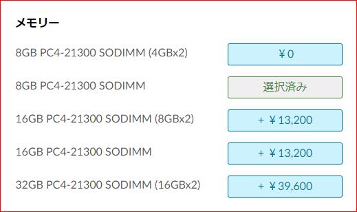 RAM選択_Lenovo