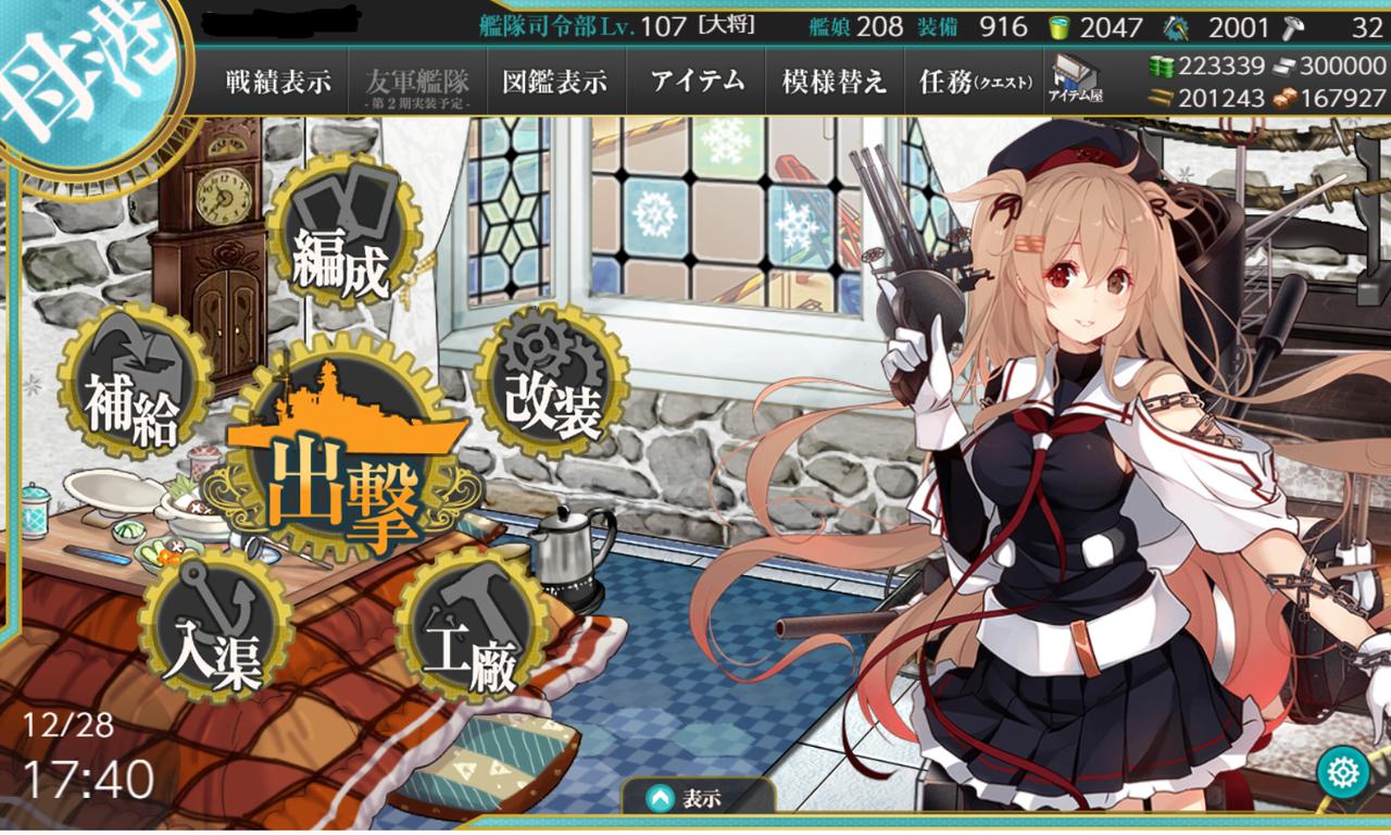乙 艦これ e1