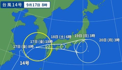 typhoon2021917